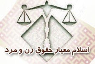 پاسخ به شبهات حقوق زن در اسلام ۲