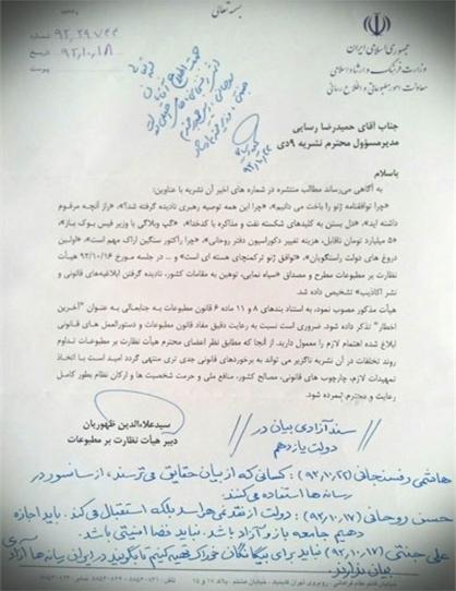 درس های آموزنده نامه وزارت ارشاد به حمید رسایی