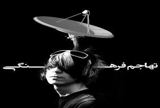تأثیر ماهواره بر فرزندان