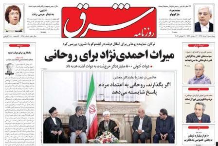 تحلیلی ناگوار از سیاست حسن روحانی