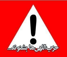 شش گانه ای برای حزب اللهی ها
