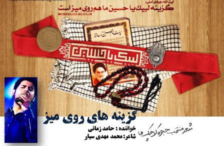 بازتعریف موسیقی حماسی در آثار حامد زمانی و محمد مهدی سیار