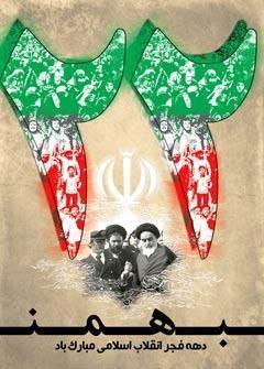 به کوری هرکس که عزت ایران را نمی خواهد …