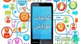 عارضه نشر رباتیک شایعات در شبکه های اجتماعی و پیشنهاد
