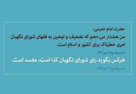 درپاسخ به اظهارات هاشمی علیه شورای نگهبان