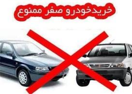 پیرامون کمپین نخریدن خودروی صفر