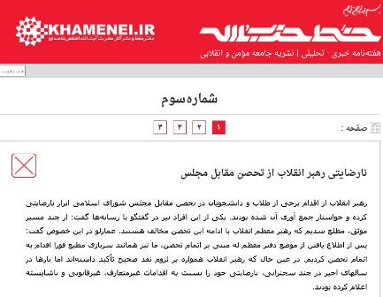 در حواشی مطلب منتشره در خط حزب الله