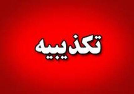 پیرامون فهم غلط از تکذیبیه دفتر رهبری