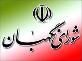 شورای نگهبان تایید و رد صلاحیت نامزدهای انتخابات