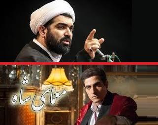 نقدی بر انتقاد شهاب مرادی به سریال معمای شاه