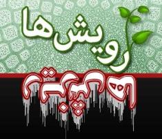 انقلاب اسلامی ، فرصت ها و تهدید ها