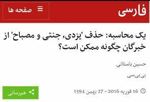 چرا لیست هاشمی مورد حمایت آمریکا و انگلیس نباشد؟!