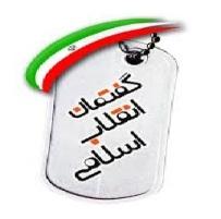 حامیان گفتمان انقلاب اسلامی بخوانند