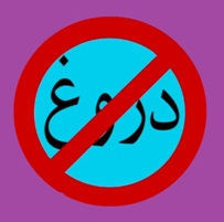 مشی دروغگویی، زیبنده مدعیان دولت راستگویان نیست