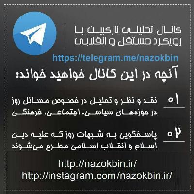 معرفی کانال تلگرامی نازکبین