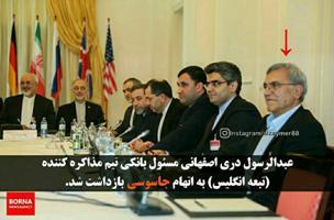نفوذی در تیم مذاکرات هسته ای