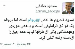 تناقضات محمود صادقی