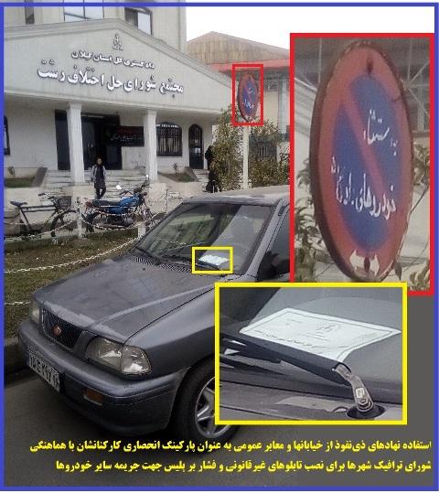 تابلوهای تبعیض آمیز راهنمایی و رانندگی پارک ممنوع به استثناء خودروهای ادارات