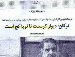 فساد کرسنت چرا امروز دیگر مورد تأیید اکبر ترکان نیست؟!