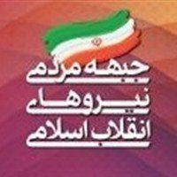 چرا جبهه مردمی نیروهای انقلاب اسلامی در انتخابات ۹۶ موفق نشد؟