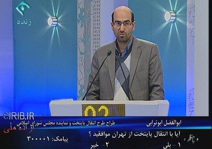 طرح سامان بخشی تهران و انتقال پایتخت سیاسی و اداری