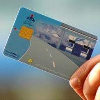 حذف کارت سوخت