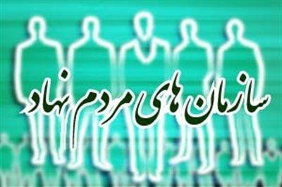 نبود تشکل های مردم نهاد و سوءاستفاده نهادهای صنفی