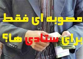 لزوم اصلاح رویکرد دولت در پرداخت عادلانه حقوق کارمندان