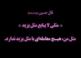 نقد ادعای مذاکره و مصافحه امام حسین (ع) و عمرسعد