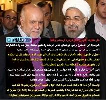 نظر متفاوت آقای روحانی درباره کرسنت و زنگنه