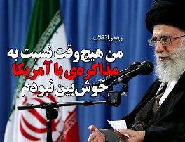 مذاکره با آمریکا و سهم احمدی نژاد در آن