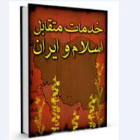 درباره شبهاتی که اسلام و ایران را دربرابر هم قرار میدهند