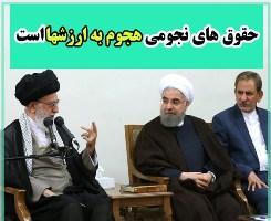 شبهه: آیا رهبری دارای سیاست دوگانه دربرابر فساد هستند؟!