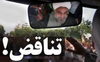 تناقضات روحانی و دولتش از گفتار تا رفتار